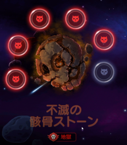 地獄の骸骨ストーン6